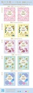 4-62円切手画像
