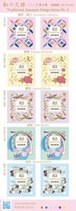 4-82円切手画像